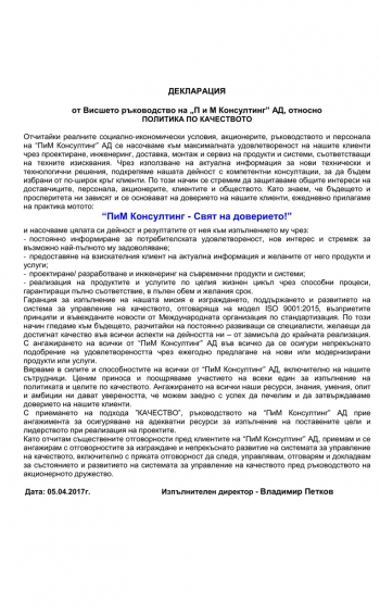 Декларация относно ПОЛИТИКА ПО КАЧЕСТВОТО