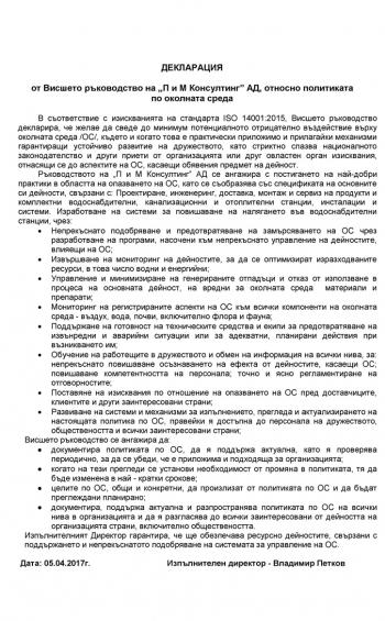 Декларация относно политиката за околната среда