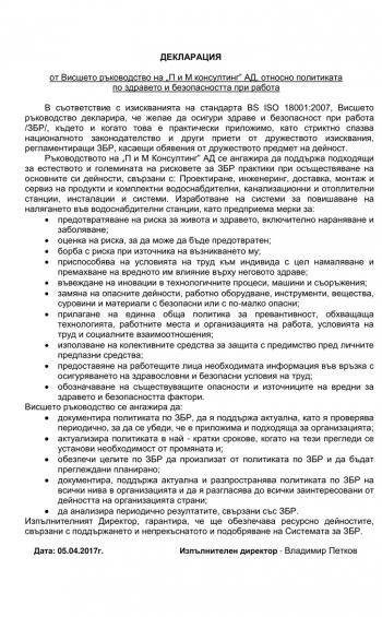 Декларация относно полииката по здравето и безопасността при работа